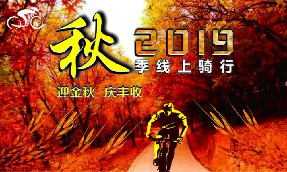 2019秋季线上骑行赛(线上骑行联盟)