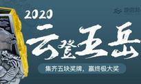 2020云登五岳-恒山站(跑团邦)