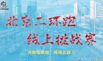 北京二环跑线上挑战赛(阿甘体育)