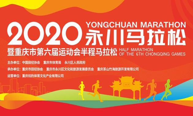 2020永川马拉松赛(已延期,具体时间未定)