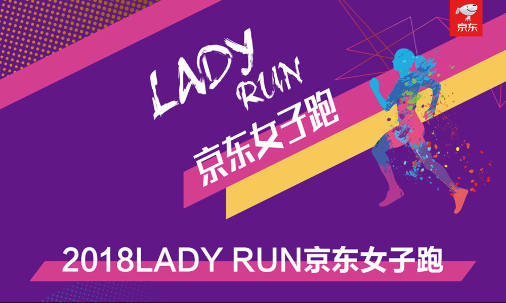 2018 LADY RUN 京东女子跑(东营、嘉兴)