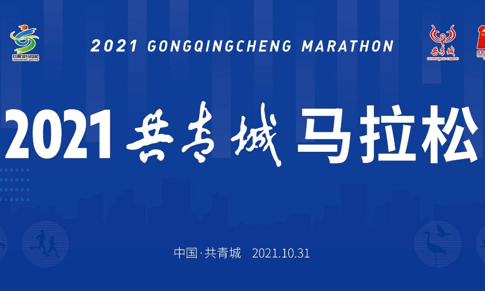 2021共青城马拉松