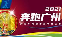 2021奔跑广州·庆祝广州建市百年线上赛(跑团邦)