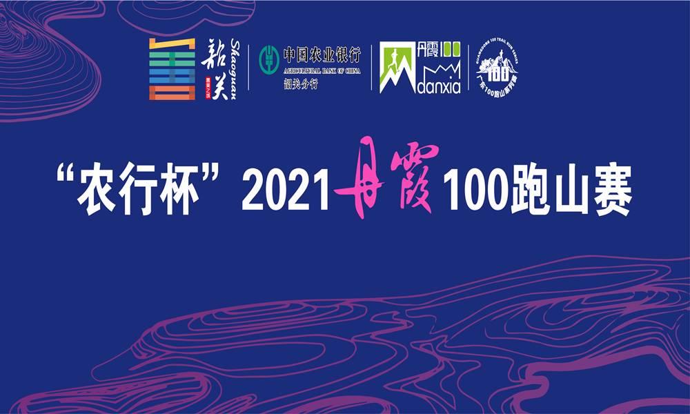 """""""农行杯""""2021丹霞100跑山赛"""
