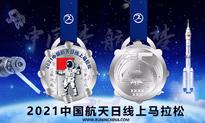2021中国航天日线上马拉松(线上马拉松联盟)