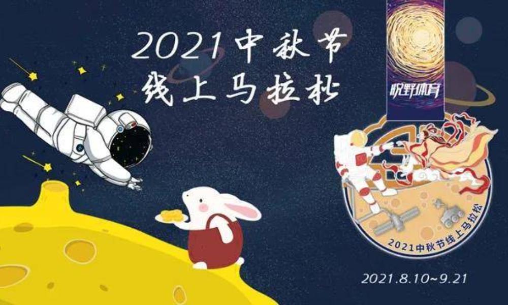 2021中秋节线上马拉松报(悦野体育)