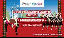 2021年56民族行线上系列跑 阿昌族阿露窝罗节(第二站)