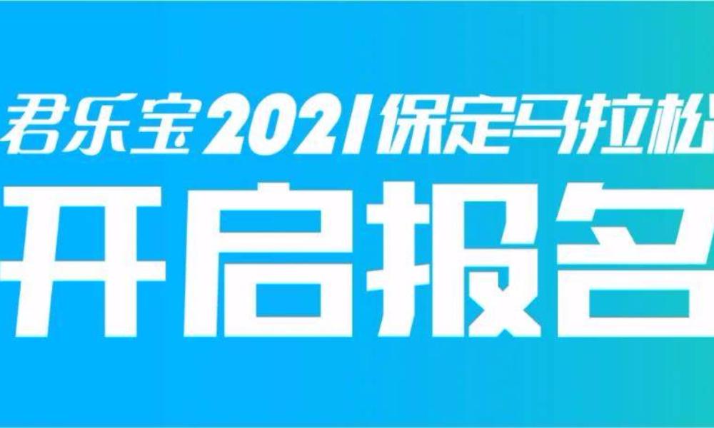 2021保定马拉松