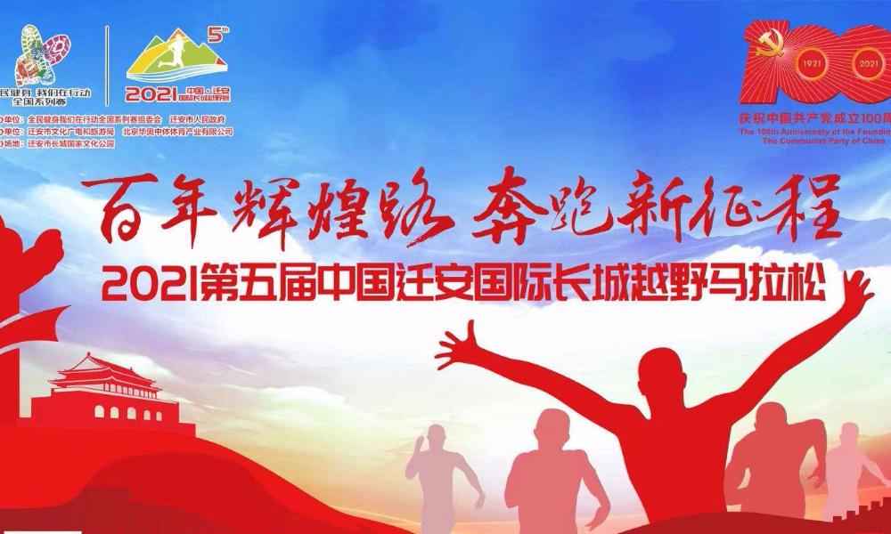 2021第五届中国迁安国际山地越野马拉松