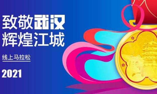 2021致敬武汉辉煌江城线上马拉松