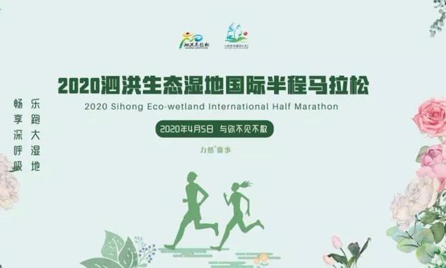 2020泗洪生态湿地国际半程马拉松(延期时间未定)