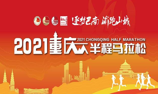 2021重庆半程马拉松