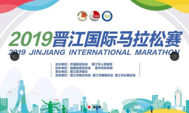 2019晋江国际马拉松赛