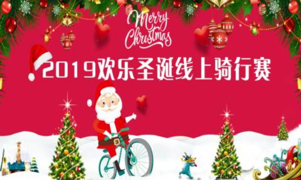 2019欢乐圣诞线上骑行赛(线上骑行联盟)