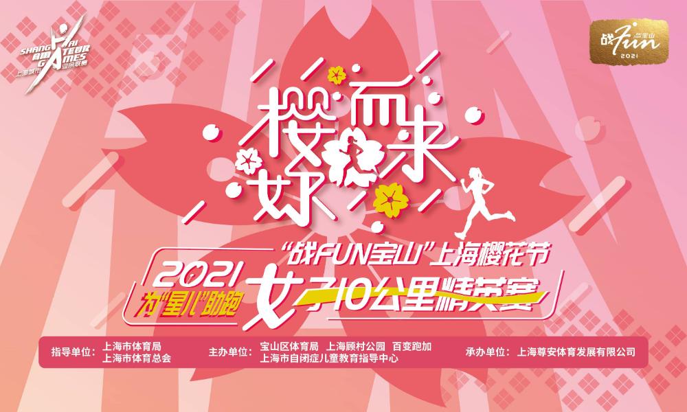 """2021""""战FUN宝山""""上海樱花节女子10公里精英赛(线下赛)"""