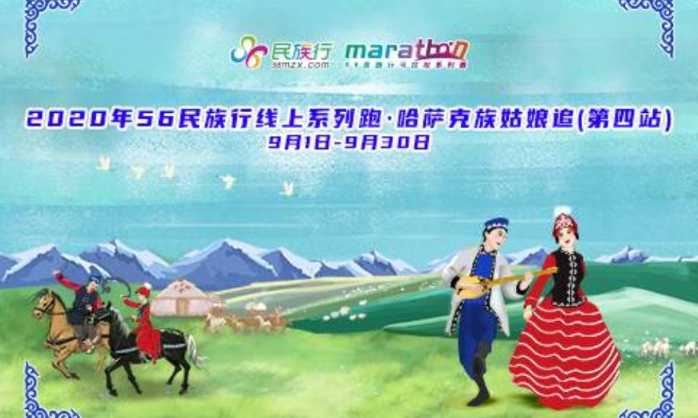 2020年56民族行线上系列跑·哈萨克族姑娘追(第四站)