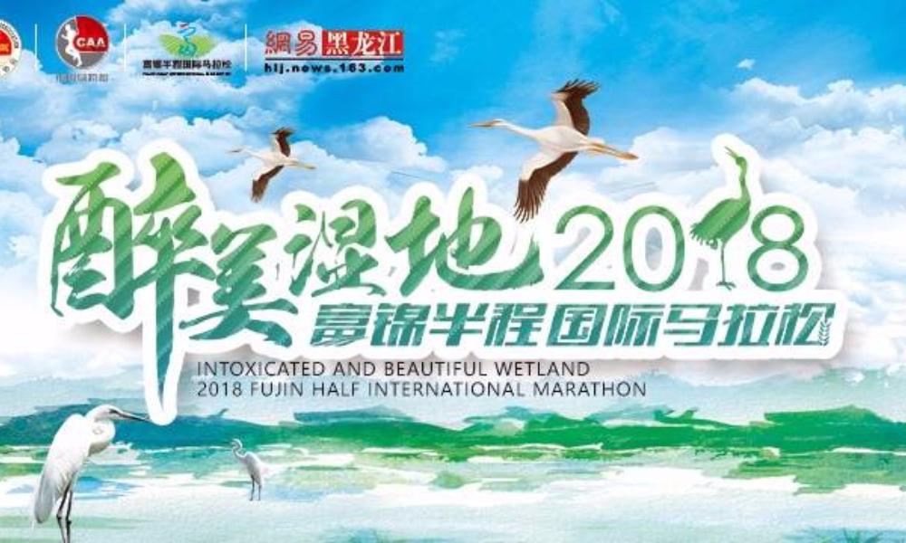 醉美湿地·2018富锦半程国际马拉松