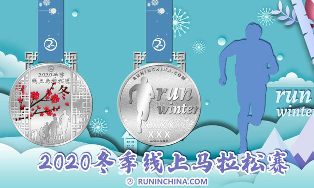 2020冬季线上马拉松赛(线上马拉松联盟)