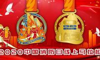 2020中国消防日线上马拉松(城市欢乐跑)