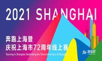 奔跑上海暨庆祝上海市72周年线上赛(跑团邦)