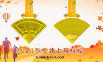 RUNINCHINA2021秋季线上马拉松(华跑马拉松)