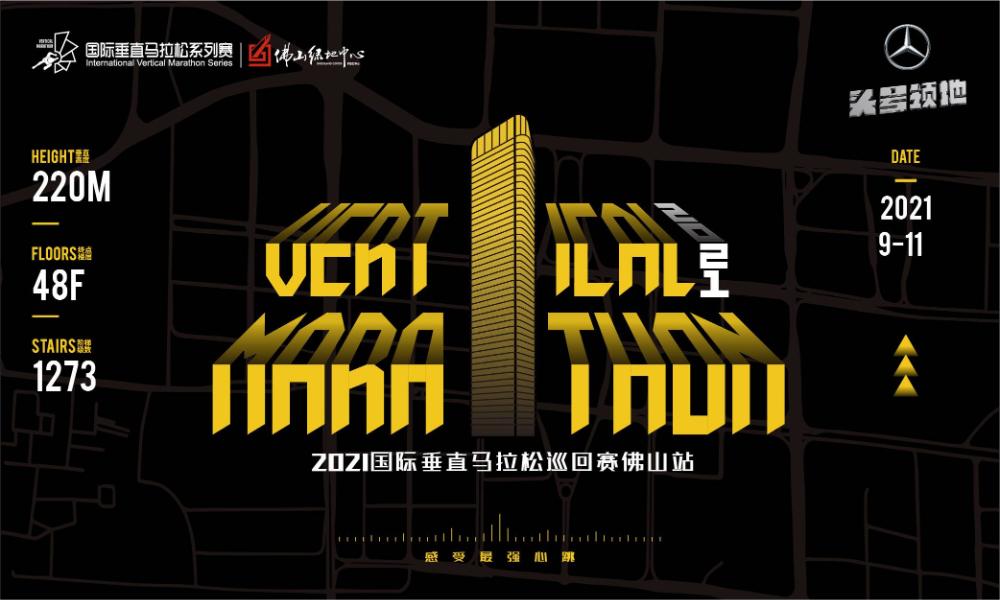 2021国际垂直马拉松巡回赛佛山站