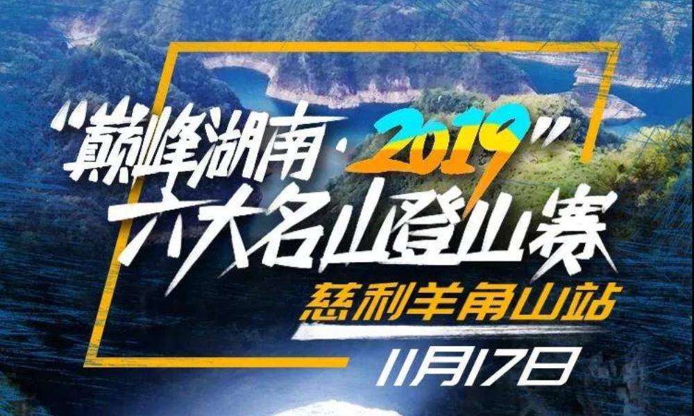 """""""巅峰湖南·2019""""六大名山登山赛(慈利羊角山站)"""