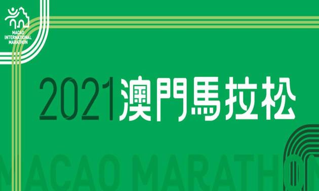 2021澳门马拉松