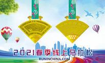2021春季线上马拉松(线上马拉松联盟)
