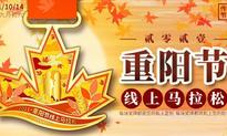 2021重阳节线上马拉松(城市欢乐跑)