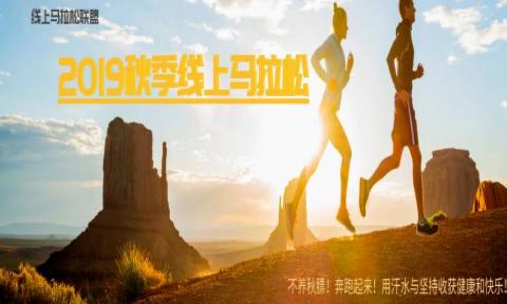 2019秋季线上马拉松(线上马拉松联盟)