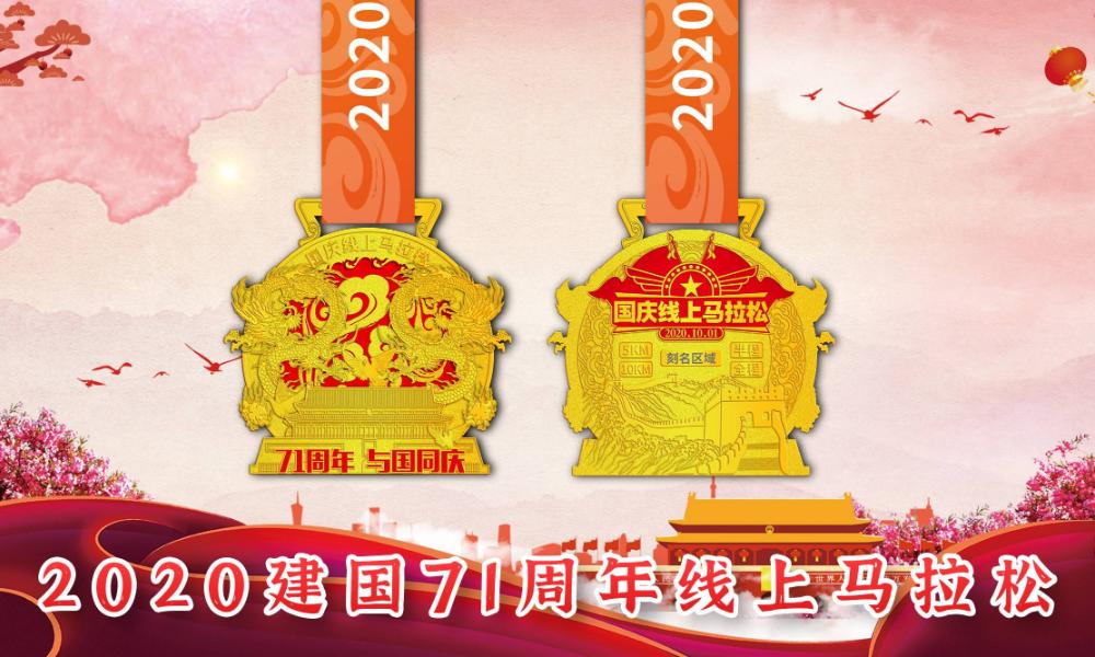 2020国庆线上马拉松(A城市欢乐跑)