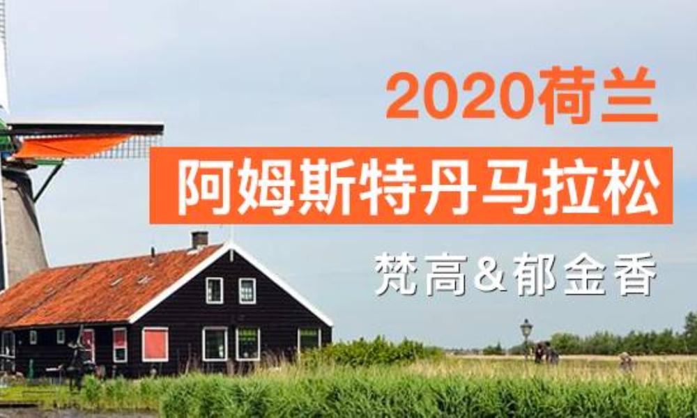 2020阿姆斯特丹马拉松(跑团邦)