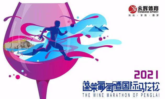 2021蓬莱葡萄酒国际马拉松(延期10月31日)
