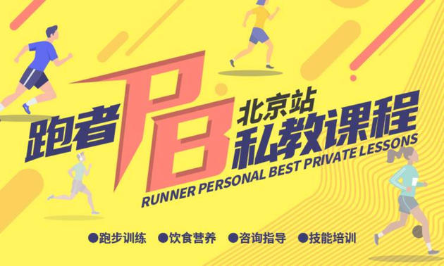 跑者PB私教课程 (Runner Personal Best private lessons)-北京站 第二期