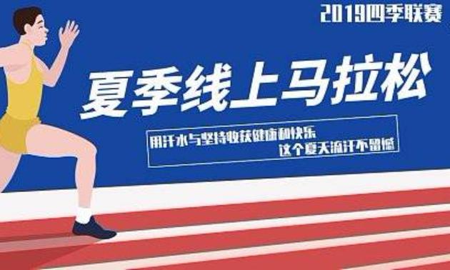 2019夏季线上马拉松(线上马拉松联盟)
