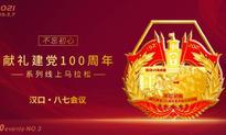 不忘初心·献礼建党100周年-系列线上马拉松-汉口