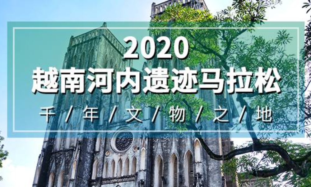 2020河内遗迹马拉松(跑团邦)
