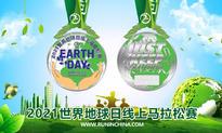 2021世界地球日线上马拉松赛(线上马拉松联盟)