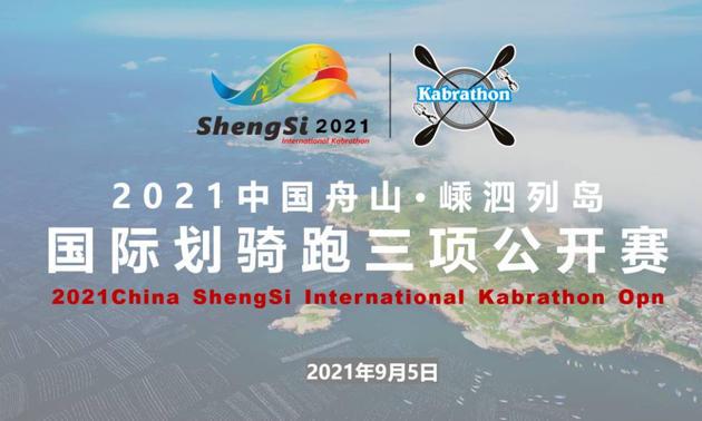 2021中国舟山·嵊泗列岛国际划骑跑三项公开赛(延期)