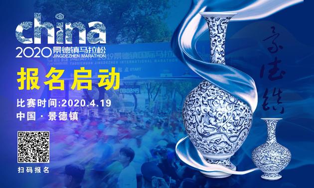 2020景德镇马拉松赛(已延期,举办日期未定)