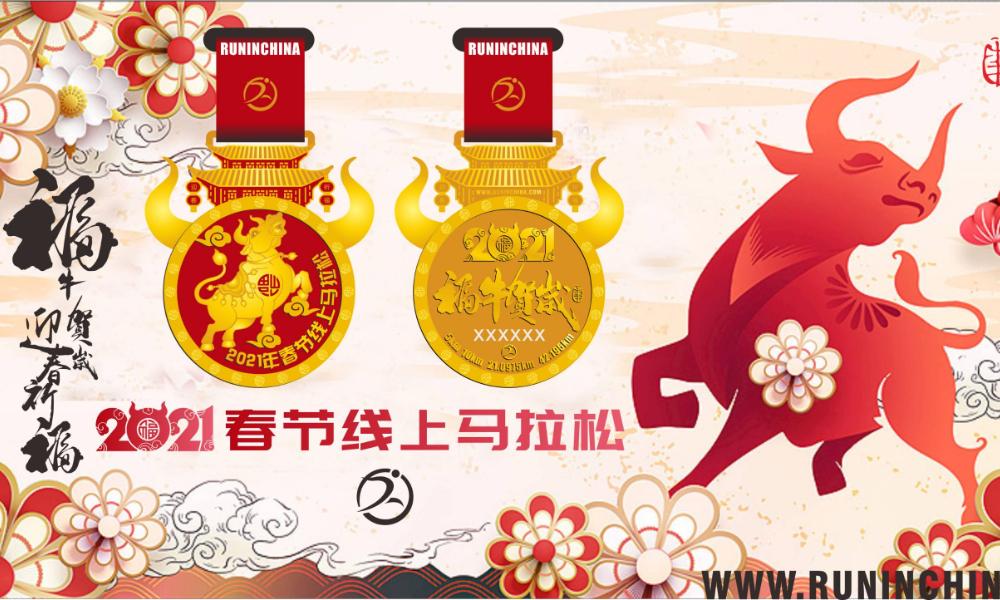 福牛贺岁2021春节线上马拉松(线上马拉松联盟)