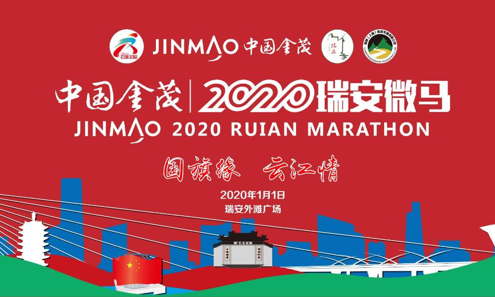中国金茂  2020瑞安微马