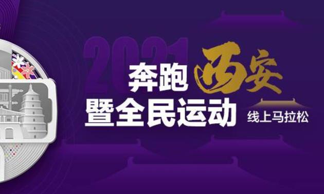 2021奔跑西安暨全民运动线上马拉松(跑团邦)