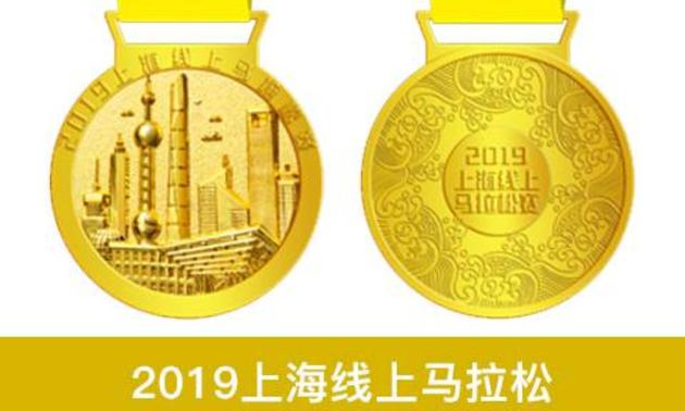 2019上海线上马拉松(跑马人生)