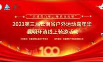 """""""庆建党百年、环滇百公里""""昆明环滇线上骑游活动"""