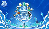 雪花勇闯天涯2018白云山全民登山·第二轮