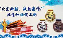 """""""北京必胜,战胜疫情!""""北京加油线上马拉松(agan sports)"""
