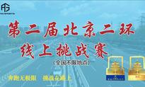 第二届2020北京二环线上挑战赛(Agan  sports)