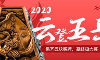 2020云登五岳-衡山站(跑团邦)